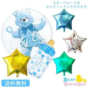 ベイビー ベイビーシャワー baby バルーン ベイビーベアボーイ 誕生日 お祝い キャラクター ギフト パーティ 映画 装飾 可愛い 選べる スターバルーン