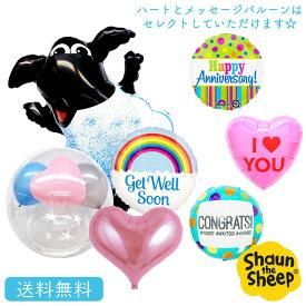 ひつじのショーン バースデー プレゼント バルーン サプライズ ギフト パーティー Birthday Balloon Party 風船 誕生日 誕生会 お祝い バブルス バルーン