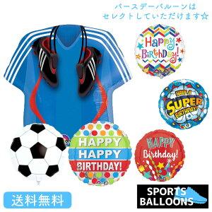 バルーン 誕生日 ギフト 野球 バースデー 浮かせてお届け バルーン電報 送料無料 サッカー ユニフォーム バースデー ST