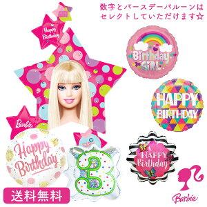 バービー Barbie バースデー プレゼント バルーン サプライズ ギフト 浮かせてお届け パーティー Birthday Balloon Party 風船 誕生日 誕生会 お祝い バービー バービースタークラスター ナンバーバ