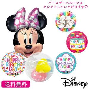 ミニーマウス【送料無料】 バルーン 誕生日 お祝い キャラクター ギフト パーティ Birthday Balloon Party ディズニー disney minnie mouse 風船 装飾 あす楽
