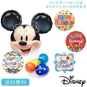 ミッキー【送料無料】ミッキーマウス バルーン 誕生日 お祝い キャラクター ギフト パーティ Birthday Balloon Party ディズニー disney mickey mouse 風船 装飾 あす楽