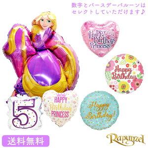 ラプンツェル【送料無料】 バルーン 誕生日 お祝い キャラクター ギフト パーティ Birthday Balloon Party ディズニー disney 風船 装飾 あす楽