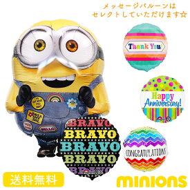 プレゼント バルーン ミニオン ボブ ミニオンズ サプライズ ギフト パーティ Birthday Balloon Party 風船 お祝い
