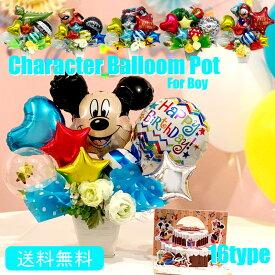 【ディズニー】 バルーン バースデー 誕生日 お誕生日 ディズニー 結婚式 結婚祝い ディズニー(Disney)バルーンポット!メッセージ無料 名入れ可 数字バルーン追加可
