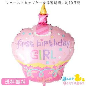 1st バースデー プレゼント バルーン サプライズ ギフト 浮かべてお届け 女の子 パーティー Birthday Balloon Party 風船 誕生日 誕生会 お祝い ブライト バースデー
