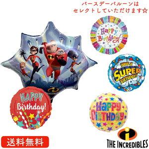 インクレディブル ジャックジャック バースデー プレゼント バルーン ミスターインクレディブル浮かべてお届け サプライズ キャラクター ギフト パーティー Birthday Balloon Party 風船 誕生日