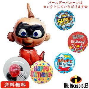 ジャックジャック バースデー プレゼント バルーン ミスターインクレディブル浮かべてお届け サプライズ キャラクター ギフト パーティー Birthday Balloon Party 風船 誕生日 誕生会 お祝い