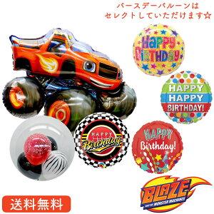 ブレイズ バースデー プレゼント バルーン サプライズ キャラクター ギフト パーティー Birthday Balloon Party 風船 誕生日 誕生会 お祝い BRAZE ブレイズ 選べるバースデー