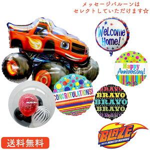 ブレイズ プレゼント バルーン サプライズ キャラクター ギフト パーティー Birthday Balloon Party 風船 誕生日 誕生会 お祝い BRAZE ブレイズ 選べるメッセージ