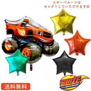 ブレイズ バースデー プレゼント バルーン サプライズ キャラクター ギフト パーティー Birthday Balloon Party 風船 誕生日 誕生会 お祝い BRAZE ブレイズ バースデー