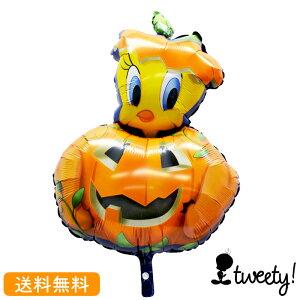 【送料無料】ハロウィン バルーントゥイーティーパンプキン装飾 ギフト パーティ tweety Balloon Party halloween トリックオアトリー trickortreat 風船 あす楽