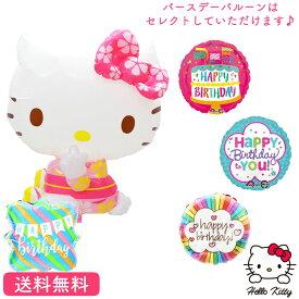 バルーン バースデー プレゼント サプライズ ギフト パーティ Birthday Balloon Party 風船 誕生日 お祝い浴衣キティ バルーン バースデーバルーン