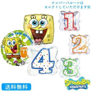 バースデー プレゼント バルーンキャラクター、サプライズ ギフト パーティ Birthday Balloon Party 風船 誕生日 ウェディング バルーン電報 結婚式 お祝いスポンジボブ ナンバーバルーン 18h