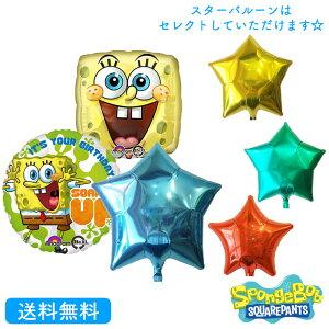バースデー プレゼント バルーンキャラクター、サプライズ ギフト パーティ Birthday Balloon Party 風船 誕生日 ウェディング バルーン電報 結婚式 お祝いスポンジボブ スターバルーン18h