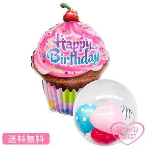 バルーン 誕生日 チェリーカップケーキ チェリー バレエ プレゼントインサイダーバルーン 送料無料 ギフト パーティー 風船 誕生日 誕生会 お祝い 誕生日祝い