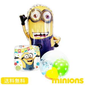 ミニオン バースデー プレゼント バルーン サプライズ ギフト パーティー Birthday Balloon Party 風船 誕生日 誕生会 お祝い ミニオンズ インサイダーバルーン キャラクター