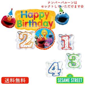 エルモ バルーン 誕生日 バースデー セサミストリートお祝い キャラクター ギフト パーティ 風船 映画 装飾 選べる ナンバーバルーン
