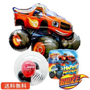 ブレイズ バースデー プレゼント バルーン サプライズ キャラクター ギフト パーティー Birthday Balloon Party 風船 誕生日 誕生会 お祝い BRAZE ブレイズ
