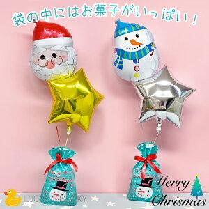 クリスマス お菓子 詰め合わせ サンタ スノーマン バルーン プレゼント サプライズ ギフト パーティー 風船
