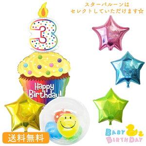 バースデー プレゼント バルーン サプライズ ギフト パーティー Birthday Balloon Party 風船 誕生日 誕生会 お祝い 3歳 バースデー カップケーキ スター