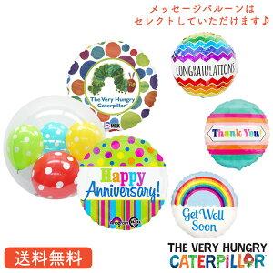 バースデー プレゼント バルーン サプライズ ギフト パーティー Birthday Balloon Party 風船 誕生日 誕生会 お祝い キャラクター はらぺこあおむし メッセージ