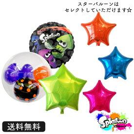 スプラトゥーン バースデー プレゼント バルーン お祝い 周年 ギフトサプライズ ギフト パーティー Birthday Balloon Party 風船 誕生日 誕生会 お祝い スプラトゥーン