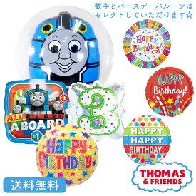 トーマス きかんしゃトーマス バースデー プレゼント バルーン サプライズ ギフト パーティー Birthday Balloon Party 風船 誕生日 誕生会 お祝い ナンバーバルーン ST