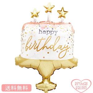 バルーン 誕生日 バースデーケーキコンフィッティー、バースデーケーキ バレエ プレゼントインサイダーバルーン 送料無料 ギフト パーティー 風船 誕生日 誕生会 お祝い 誕生日祝い