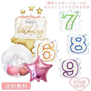 バースデー プレゼント バルーン サプライズ ギフト パーティー Birthday Balloon Party 風船 誕生日 誕生会 お祝い バースデーケーキ スター バースデーケーキコンフィッティ
