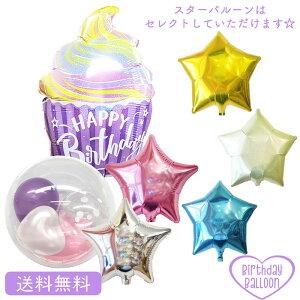 バースデー プレゼント バルーン サプライズ ギフト パーティー Birthday Balloon Party 風船 誕生日 誕生会 お祝い バースデーケーキ スターパステルバースデーケーキ