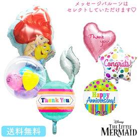 【送料無料】アリエル リトルマーメイド ディズニー プリンセス お祝い キャラクター ギフト パーティ Birthday Balloon Party 風船 disney 映画 装飾 little mermaid ariel 可愛い 選べる