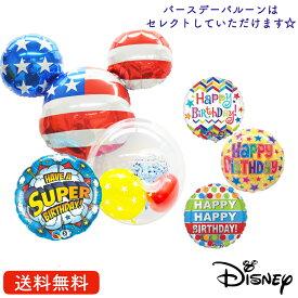 ミッキー バースデー プレゼント バルーン ディズニー サプライズ ギフト パーティ Birthday Balloon Party 風船 誕生日 お祝い アメリカンミッキー スーパーバースデー