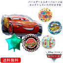 バースデー プレゼント バルーン サプライズ ギフト パーティー Birthday Balloon Party 風船 誕生日 誕生会 お祝い …