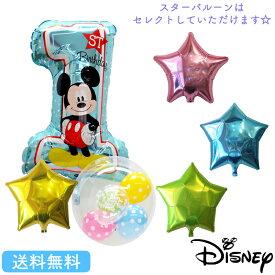 送料無料 1stミッキー スター お誕生日 お祝い プレゼント バルーン サプライズ ギフト パーティー Balloon Party 風船 ディズニー