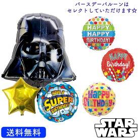 バースデー プレゼント バルーン サプライズ ギフト パーティー Birthday Balloon Party 風船 誕生日 誕生会 お祝い ダースベーダー バースデー SPST