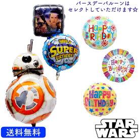 BB-8 スターウォーズ バースデー プレゼント バルーン サプライズ ギフト パーティー Birthday Balloon Party 風船 誕生日 誕生会 お祝い スターウォーズ BB-8&スーパーバースデー