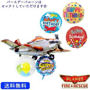 【送料無料】ダスティバースデー バースデー プレゼント バルーン 飛行機 サプライズ キャラクター ギフト パーティー ディズニー Birthday Balloon Party 風船 誕生日 誕生会 お祝い
