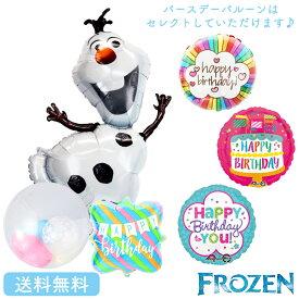 バースデー プレゼント バルーン サプライズ ギフト パーティー Birthday Balloon Party 風船 誕生日 誕生会 お祝い ディズニー オラフ 選べるバースデーバルーン ST アナと雪の女王 アナ雪