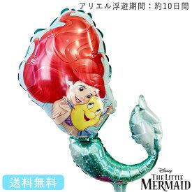 アリエル バースデー プレゼント バルーン リトルマーメイド サプライズ ギフト パーティー Birthday Balloon Party 風船 誕生日 誕生会 お祝い ディズニー プリンセス シンギング 人魚姫