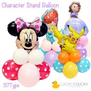 バルーン/誕生日/結婚式≪1,188円≫ディズニー&キャラクター テーブルスタンドバルーン 風船 誕生日 誕生会 お祝い クリスマス 女の子も男の子も選べる36種♪ Birthday Balloon Party