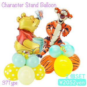 バルーン 誕生日 結婚式【2個セット】ディズニー&キャラクター 風船 誕生会 お祝い 女の子も男の子も選べる36種♪Birthday Balloon Party テーブルスタンドバルーン 誕生日 結婚式