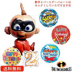ジャックジャック バースデー プレゼント 数字バルーン ミスターインクレディブル浮かべてお届け サプライズ キャラクター ギフト パーティー Birthday Balloon Party 風船 誕生日 誕生会 お祝い