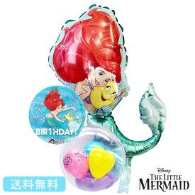 【送料無料】アリエル リトルマーメイド バルーン 誕生日 ディズニー プリンセス お祝い キャラクター ギフト パーティ Birthday Balloon Party 風船 disney 映画 装飾 little mermaid ariel 可愛い 選べる