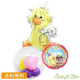スージーズー バースデー プレゼント ウィッツィー バルーン サプライズ ギフト パーティ Birthday Balloon Party 風船 誕生日 お祝い