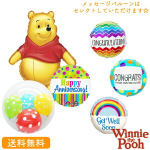 プーさん ディズニー キャラクター バースデー プレゼント バルーン サプライズ ギフト パーティ Birthday Balloon Party 風船 誕生日 お祝い 選べるメッセージバルーン