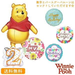 プーさん バースデー プレゼント バルーン キャラクター ディズニー サプライズ ギフト パーティ Birthday Balloon Party 風船 誕生日 バルーン電報 お祝いナンバーバルーン バースデーバルーン