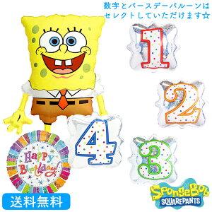 スポンジボブ バースデー 数字 プレゼント バルーンキャラクター、サプライズ ギフト パーティ Birthday Balloon Party 風船 誕生日 ウェディング バルーン電報 結婚式 お祝い ナンバーバルーン