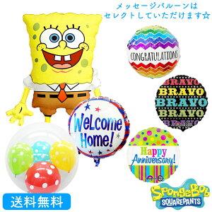 キャラクター、バースデー プレゼント バルーン サプライズ ギフト パーティ Birthday Balloon Party 風船 誕生日 お祝い スポンジボブ インサイダーバルーン 選べるメッセージバルーン
