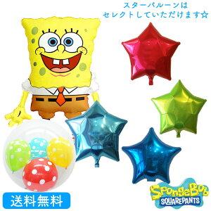 スポンジボブ 選べるスターバルーンバースデー プレゼント バルーン サプライズ ギフト パーティ Birthday Balloon Party 風船 誕生日 お祝い